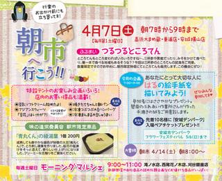 asaichi_201204.jpg