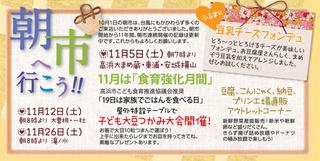 asaichi_201111.jpg