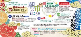 asaichi_201201.jpg